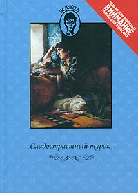Zakazat.ru Сладострастный турок