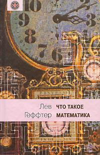 Лев Геффтер Что такое математика? заявление в свободной форме на возврат денег образец