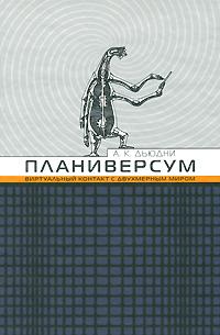 А. К. Дьюдни Планиверсум. Виртуальный контакт с двухмерным миром купить симулятор