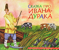 Сказка про Ивана-дурака