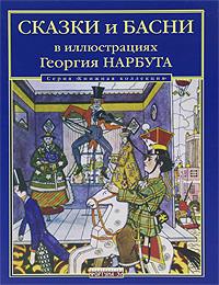 Сказки и басни в иллюстрациях Георгия Нарбута сказки и басни в иллюстрациях георгия нарбута