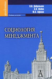 В. И. Добреньков, А. П. Жабин, Ю. А. Афонин Социология менеджмента