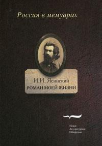 И. И. Ясинский Роман моей жизни. Книга воспоминаний. Том 1 ясинский и роман моей жизни книга воспоминаний комплект из 2 книг