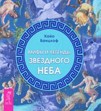 Хайо Банцхаф Мифы и легенды звездного неба