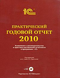 Под редакцией С. А. Харитонова Практический годовой отчет за 2010 год (+ CD-ROM)