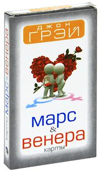 Джон Грэй Марс & Венера. Карты грэй дж марс и венера вместе навсегда как сберечь любовь