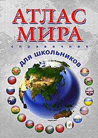 Атлас мира. Справочник для школьников кезлинг а ред обзорно географический атлас мира справочное издание
