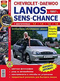 Автомобили Chevrolet Lanos/Daewoo Lanos/ZAZ Sens/ZAZ Chance. Эксплуатация, обслуживание, ремонт. Иллюстрированное практическое пособие отсутствует chevrolet lanos