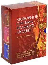 Любовные письма великих людей (комплект из 3 книг) письма и песни мужчин