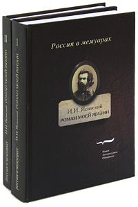 Роман моей жизни. Книга воспоминаний (комплект из 2 книг)