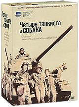 Фото Четыре танкиста и собака: Серии 1-21 (7 DVD). Купить в РФ