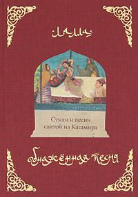 Обнаженная песня. Стихи и песни святой из Кашмира. Лалла