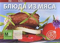 Блюда из мяса книги эксмо все блюда для поста