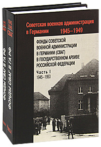 Фонды Советской военной администрации в Германии в Государственном архиве Российской Федерации (комплект из 2 книг)
