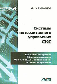 А. Б. Семенов Системы интерактивного управления СКС