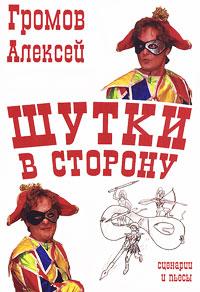 Громов Алексей Шутки в сторону