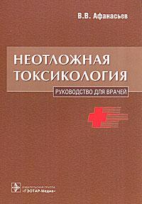 Неотложная токсикология. В. В. Афанасьев
