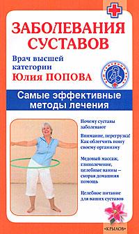 Юлия Попова Заболевания суставов. Самые эффективные методы лечения наколенник магнитный здоровые суставы