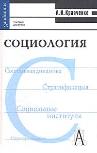Zakazat.ru Социология. А. И. Кравченко