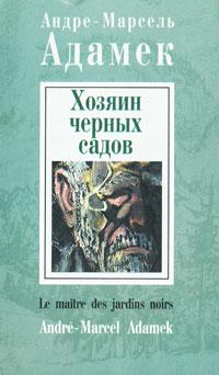 Андре-Марсель Адамек Хозяин черных садов книги эксмо хозяин собаки
