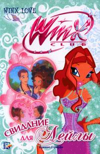 Winx Love. Свидание для Лейлы