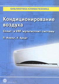 П. Изельт, У. Арндт Кондиционирование воздуха. Сплит- и VRF-мультисплит-системы