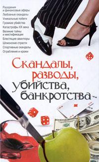 Н. А. Гаманюк Скандалы, разводы, убийства, банкротства