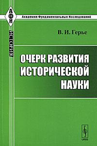 В. И. Герье Очерк развития исторической науки