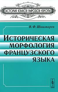 В. Ф. Шишмарев Историческая морфология французского языка к а аллендорф очерк истории французского языка