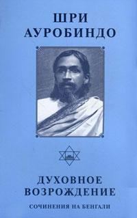 Духовное возрождение. Сочинения на бенгали. Шри Ауробиндо