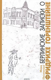 Мина Полянская Берлинские записки о Фридрихе Горенштейне сергей арно записки странствующего писателя