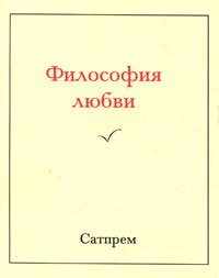 Сатпрем Философия любви мигель серрано книга магической любви