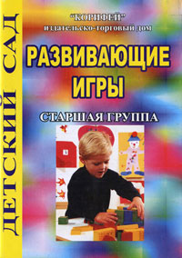 Жания Карисова Развивающие игры. Старшая группа развивающие игры логика внимание память 3 года