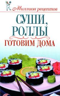 О. В. Сладкова Суши, роллы. Готовим дома набор для приготовления роллов ruges суши