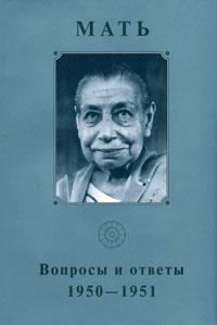 Мать Мать. Собрание сочинений. Том 5. Вопросы и ответы. 1950-1951 masaki mat masaki отзывы