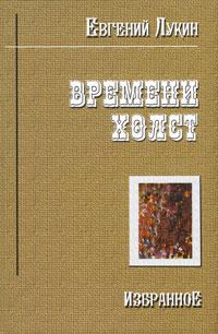Евгений Лукин Времени холст евгений лукин портрет кудесника в юности сборник
