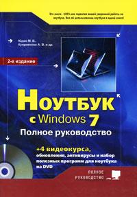 М. В. Юдин, А. В. Куприянова, Р. Г. Прокди Ноутбук с Windows 7. Полное руководство (+ DVD-ROM) linux на ноутбуке dvd rom