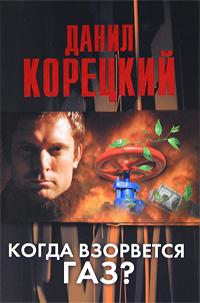Данил Корецкий Когда взорвется газ? и в грецкий внешнеполитические факторы президентских выборов 2004 года в украине