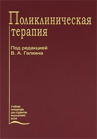 Под редакцией В. А. Галкина Поликлиническая терапия элементы урологии краткое руководство для участкового врача