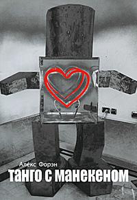 Алекс Форэн Танго с манекеном мебель своими руками cd с видеокурсом