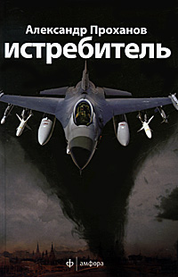 Александр Проханов Истребитель