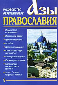 К. Слепинин Азы православия