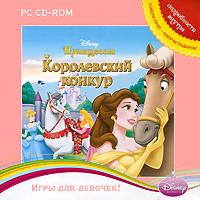 Игры для девочек. Принцессы. Королевский конкур, Disney Interactive