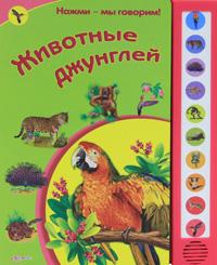 Животные джунглей. Книжка-игрушка. Ольга Уласевич