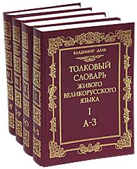 Владимир Даль Толковый словарь живого великорусского языка (комплект из 4 томов) авто за 250 тыс