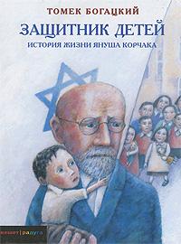 Защитник детей. История жизни Януша Корчака