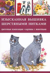 Изысканная вышивка шерстяными нитками. Цветочные композиции, картины с животными