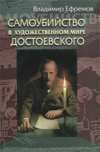 Владимир Ефремов Самоубийство в художественном мире Достоевского