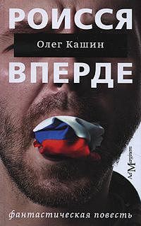 Олег Кашин Роисся вперде олег ольхов рыба морепродукты на вашем столе