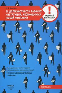 М. В. Васильев 50 должностных и рабочих инструкций, необходимых любой компании юрий демин делопроизводство документационный менеджмент